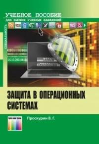 Защита в операционных системах